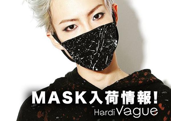 入荷 情報 マスク