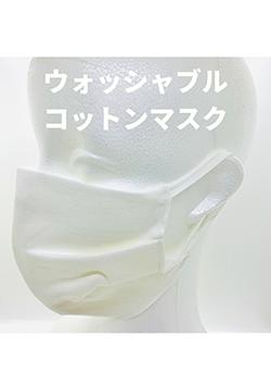 シロ無地ウォッシャブルコットンマスク (3枚セット)